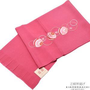 振袖 帯揚げ「ピンク色 毬」刺繍帯揚げ