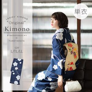 京都きもの町の姉妹店「夢館」オリジナル着物単品です。こちらの着物は単衣着物(裏地の無い着物)です。単...