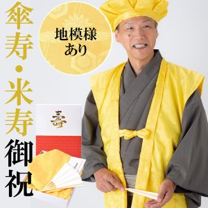 黄色のちゃんちゃんこ、黄色の頭巾、末広がセットになった本格長寿お祝いセットです。傘寿、米寿、卒寿のお...