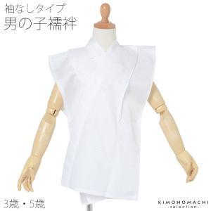七五三 3歳、5歳男児 袖なし襦袢「白色」