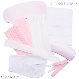 着付け小物セット(着物スリップ、足袋、腰紐、帯板、帯枕、コーリンベルト、伊達締め)(メール便不可)
