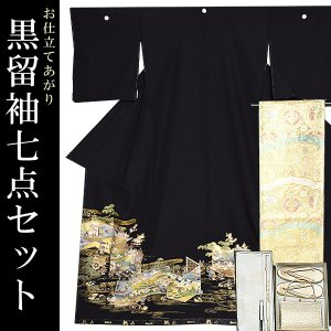 お仕立て上がり 黒留袖セット「屏風、御所解き」 紋入れ代、袋帯仕立て代込み 正絹着物 留袖 kimonomachi