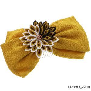 リボン髪飾り単品「からし色リボン、つまみのお花」袴髪飾り 成人式、前撮り、結婚式の振袖に リボンコーム 振袖髪飾り