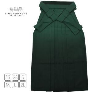 グラデーション袴単品「緑色ぼかし」3S、2S、S、M、L、2L 袴 ジュニア袴 卒業式、修了式に はいからさんスタイル 先生袴