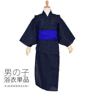 しじら 浴衣単品「紺藍縞」簡単着付け 110、120、130、140、150 キッズ浴衣 綿浴衣 kimonomachi
