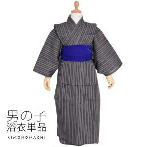 しじら 浴衣単品「墨グレー縞」簡単着付け 110、120、130、140、150 キッズ浴衣 綿浴衣 kimonomachi