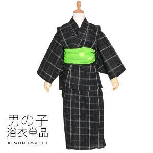 しじら 浴衣単品「墨黒グレー格子」簡単着付け 110、120、130、140、150 キッズ浴衣 綿浴衣 kimonomachi
