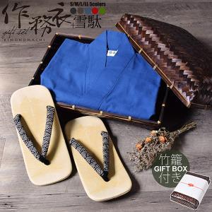 通年で着ていただける作務衣と雪駄のセットです。 竹籠に入れ熨斗をつけてお送りします。  <素材> 【...