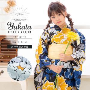 こども 浴衣単品「青色 牡丹」レトロ 110cm、120cm、130cm、140cm、150cm KIMONOMACHI 女の子浴衣|kimonomachi