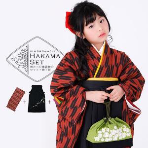 卒業式 袴セット「赤×黒 矢羽の着物、黒色の桜刺繍の袴」