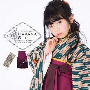 卒業式 袴セット「緑×ベージュ 矢羽の着物、エンジぼかし桜刺