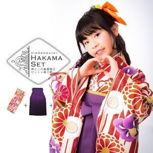 卒業式 袴セット「赤色 矢羽に椿、菊花、梅の着物、紫色ぼかし