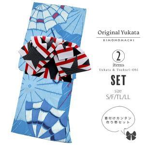 京都きもの町オリジナルの浴衣と作り帯(浴衣帯)の浴衣2点セットです。 【商品内容】浴衣、帯の計2点(...