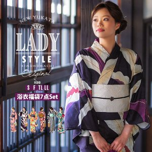 LADY STYLE 女性浴衣7点セット