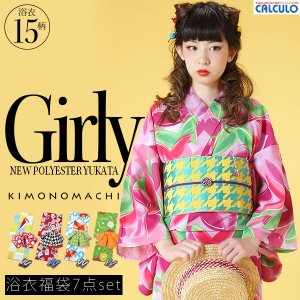 Girly 女性浴衣7点セット