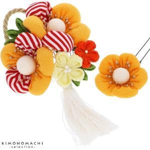 つまみ細工髪飾り2点セット「黄色 ふっくらつまみのお花」髪飾り 成人式、結婚式 振袖髪飾り お花髪飾り 房飾り No.52405 イエロー