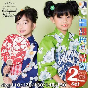 京都きもの町オリジナル「KIMONOMACHI」のこども浴衣、浴衣帯の浴衣2点セットです。 【商品内...