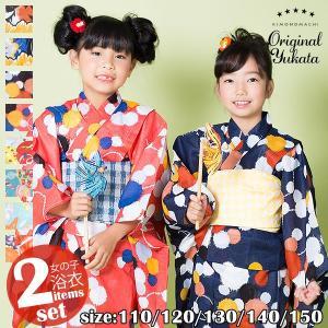 京都きもの町オリジナル「KIMONOMACHI」のこども浴衣、浴衣帯の浴衣2点セットです。 ※モデル...