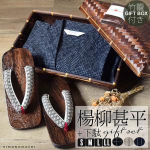 綿麻素材の楊柳甚平と下駄の2点セットに竹籠と熨斗がついたギフトセットです。  甚平は綿麻素材特有のシ...