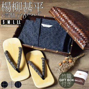 綿麻素材の楊柳甚平と雪駄の2点セットに竹籠と熨斗がついたギフトセットです。  甚平は綿麻素材特有のシ...