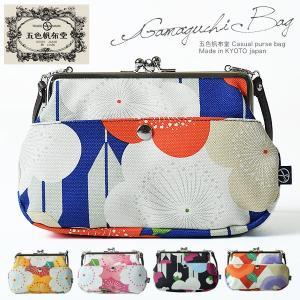 五色帆布堂 がま口バッグ 着物バッグ 5.6寸三枚口 口金バッグ 和装バッグ 大正浪漫|kimonomachi