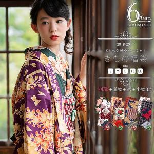 個性派レトロモダン!京都きもの町オリジナル着物福袋。袷着物と京袋帯と羽織に、小物3点の計6点セットで...