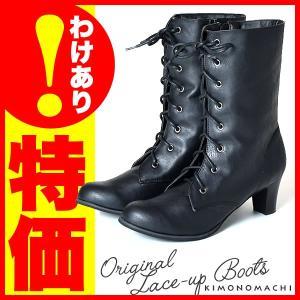 訳あり 袴 編み上げブーツ「黒 ブラック S、M、LL、3L」オリジナル (メール便不可)|kimonomachi