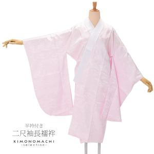 長襦袢 二尺袖 卒業式 洗える