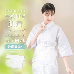 半衿付き肌着 「白 さらし木綿 ポリエステル塩瀬の半衿」 襟付き肌襦袢 レース袖半襦袢 うそつき肌襦袢(メール便対応可)|kimonomachi