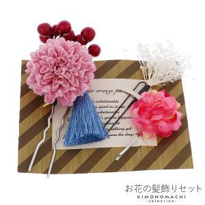 お花の髪飾りセット「ミニかんざ