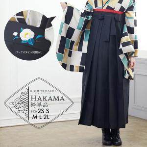 (卒業式応援SALE最大25%OFF 3/12迄)袴 単品 「黒 椿の刺繍」 卒業式 袴 レディース...
