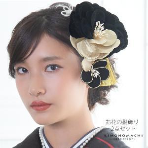 髪飾り コームとUピン 2点セット 「バイカラー 黒 (#53108黒ゴールド)」 振袖用髪飾り お花髪飾り 成人式 卒業式 結婚式 着物