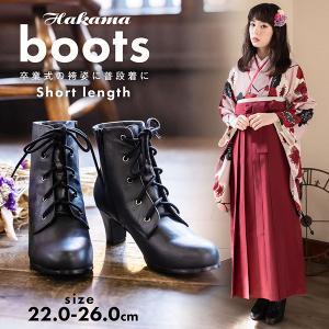 袴 ブーツ ショート 「卒業式