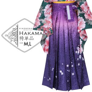 卒業式の装いにぴったりの袴単品です。中仕切りのない行灯袴(あんどんはかま)ですので、丈の長い着物でも...
