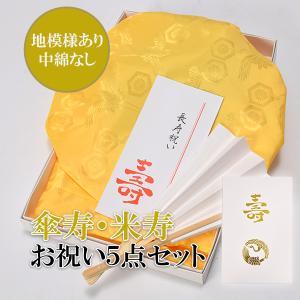 傘寿 米寿 卒寿 祝い プレゼント  黄色 長寿祝い ちゃんちゃんこセット ちゃんちゃんこ 大黒頭巾...