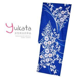 浴衣 レディース 単品 「藍青 撫子」 フリーサイズ yukata (メール便不可)|kimonomachi