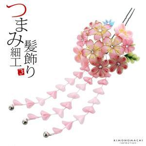 髪飾り 成人式 「つまみ細工かんざし ピンク 桜とつまみ、房下がり」 簪 振袖用髪飾り お花髪飾り 卒業式 結婚式 着物