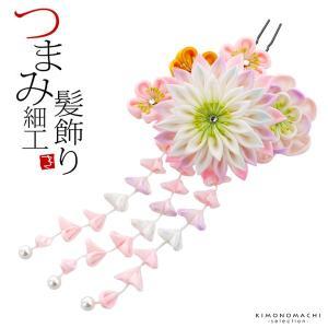 髪飾り 成人式 「つまみ細工かんざし つまみの菊、お花、房下がり」 簪 振袖用髪飾り お花髪飾り 卒業式 結婚式 着物