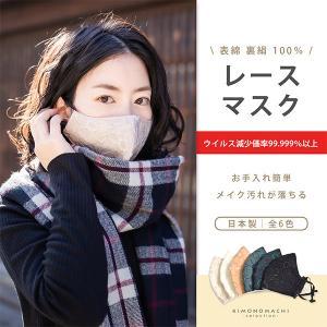 マスク 日本製 「綿レース×シ