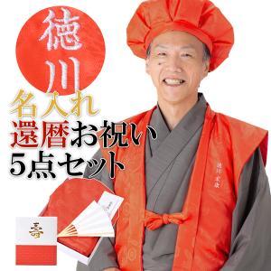 ちゃんちゃんこ 還暦 名入れ 刺繍  赤 高級感 地模様あり 還暦祝いお名前刺繍入り 長寿祝い 5点セット 60歳 メンズ レディース ギフト<R>(メール便不可)|kimonomachi