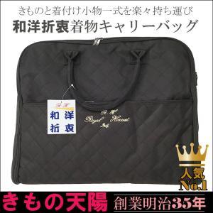 軽くて持ち運びやすいキルティングの『きものキャリーバッグ』です。  着物バッグNo.1ロングセラーの...