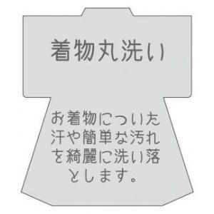 着物 丸洗い|kimonowashou
