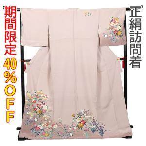 訪問着 正絹訪問着 京友禅 仕立て上がり品24点フルセット|kimonowashou