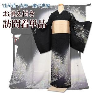 正絹訪問着 単品 『吉野一廉の世界・辻が花』 お誂え仕立て付 kimonowashou