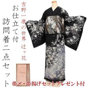 訪問着 お誂え付正絹訪問着 吉野一廉 辻ヶ花絞り 袋帯2点セット|kimonowashou