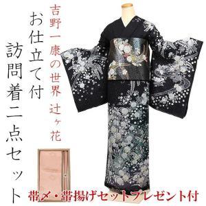 訪問着 お誂え付正絹訪問着 単品 吉野一廉 辻ヶ花絞り|kimonowashou