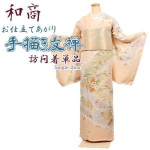訪問着 正絹 京友禅 仕立て上がり・単品|kimonowashou