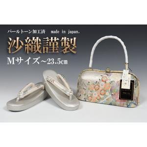 草履バッグセット 沙織謹製 Mサイズ|kimonowashou