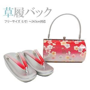 草履バックセット・フリーサイズ【金赤/桜】|kimonowashou