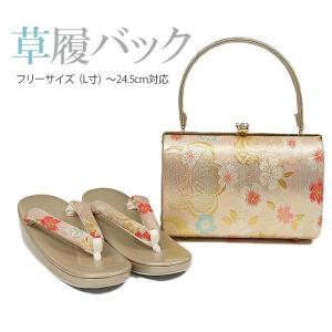 草履バッグセット フリーサイズ(L寸) 帯地|kimonowashou